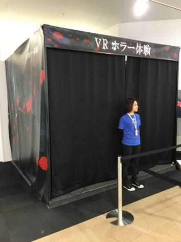 VRホラー体験