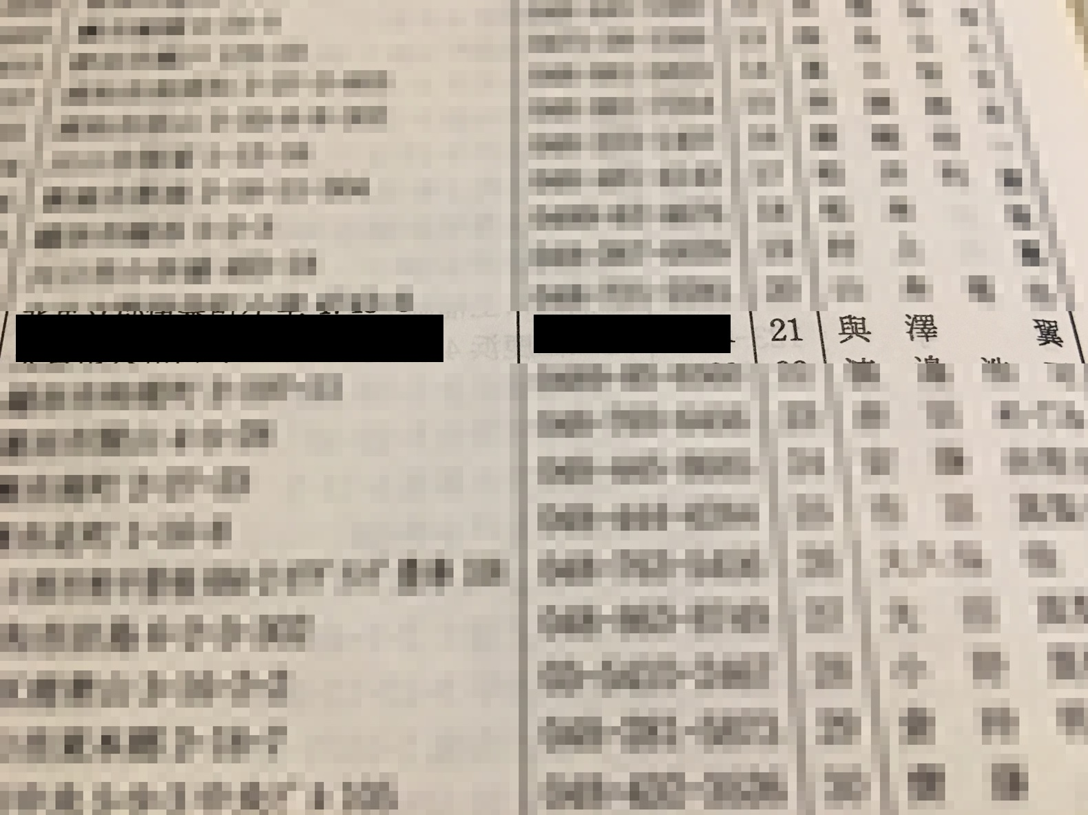 与沢翼高校の名簿