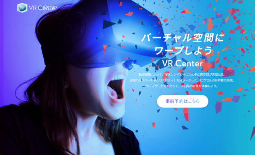 レイクタウン VRセンター
