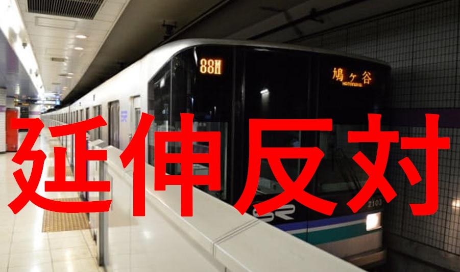 埼玉高速鉄道延伸反対