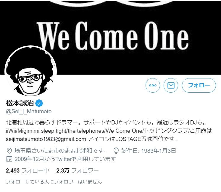 松本誠治twitter