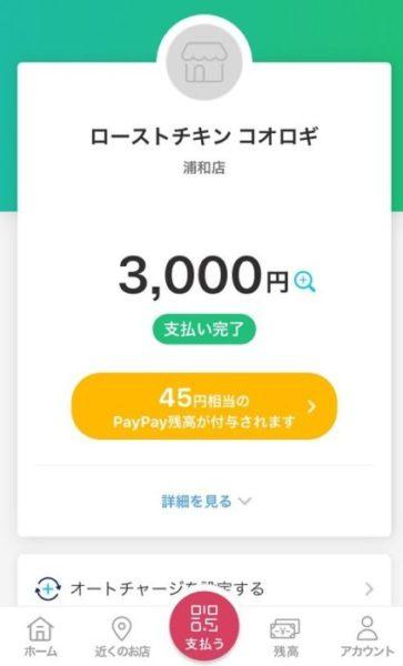 ローストチキンコオロギ観戦BOX3000円