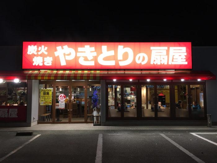 やきとりの扇屋 浦和美園店