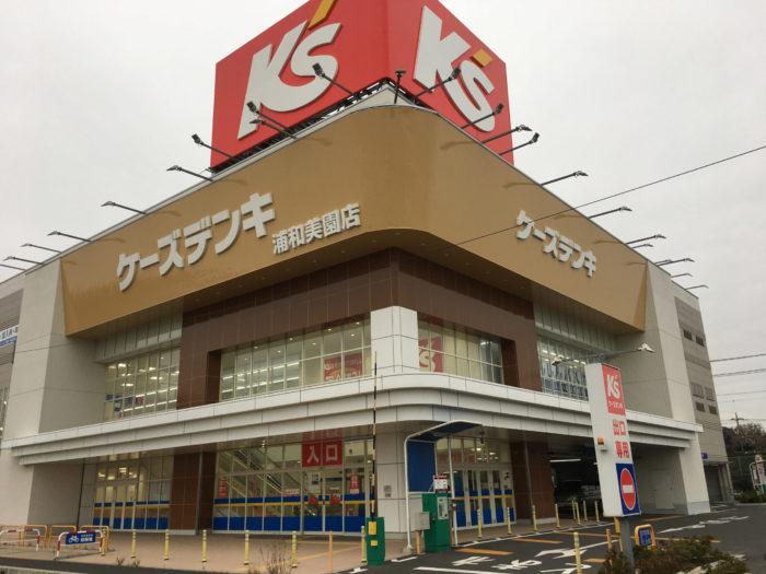 ケーズデンキ浦和美園味店