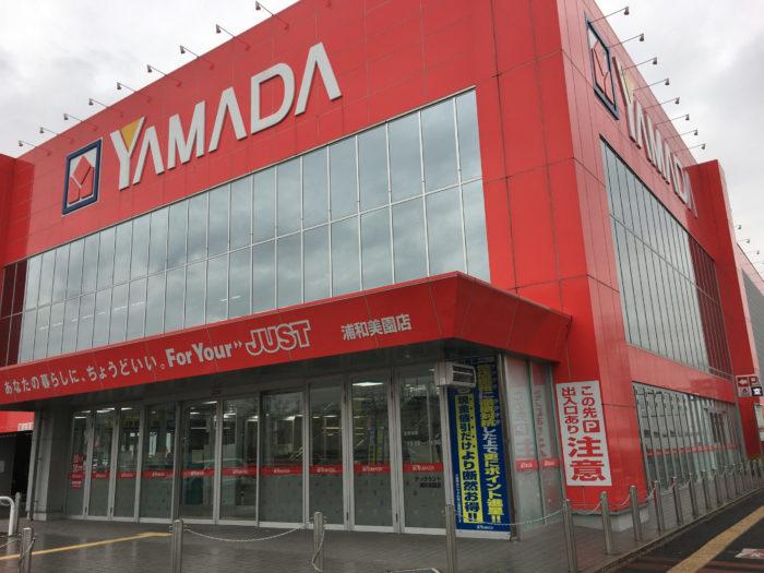 ヤマダ電機浦和美園店