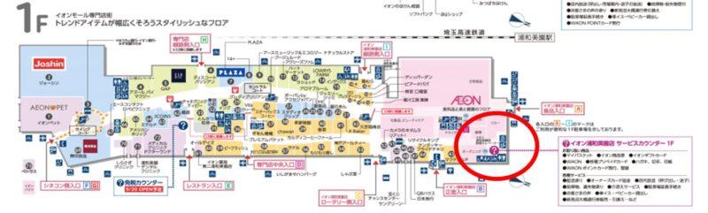 イオン浦和美園商品券売り場