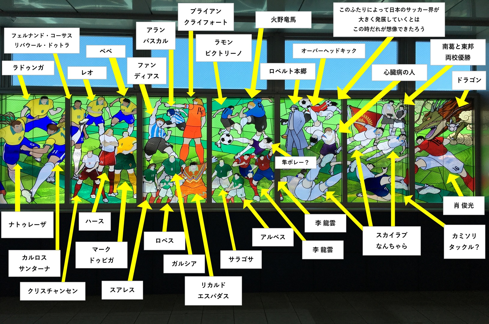 浦和美園駅のキャプテン翼ステンドグラス3