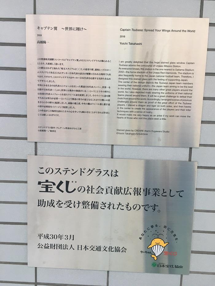 浦和美園駅ステンドグラス