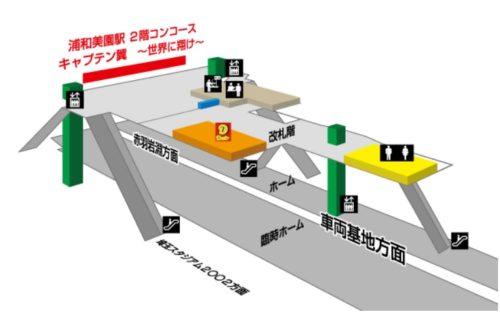 浦和美園駅ステンドグラス設置場所