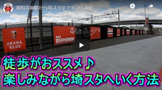 浦和美園駅から埼スタまで歩いてみた サムネ