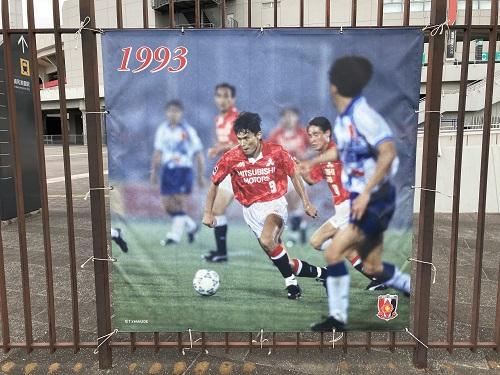 埼スタフラグ1993