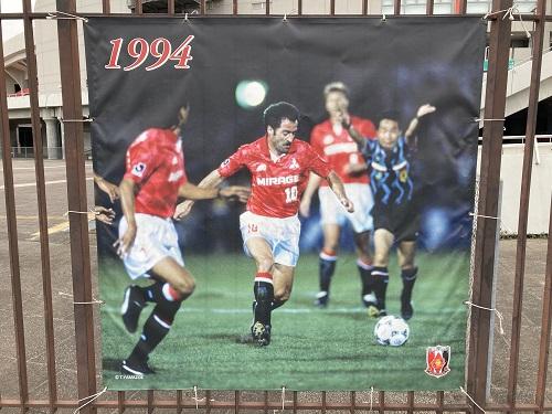 埼スタフラグ1994