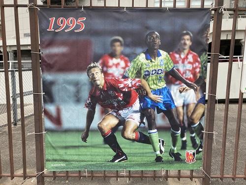 埼スタフラグ1995