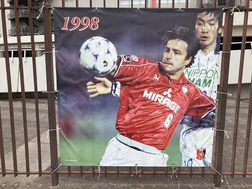 埼スタフラグ1998