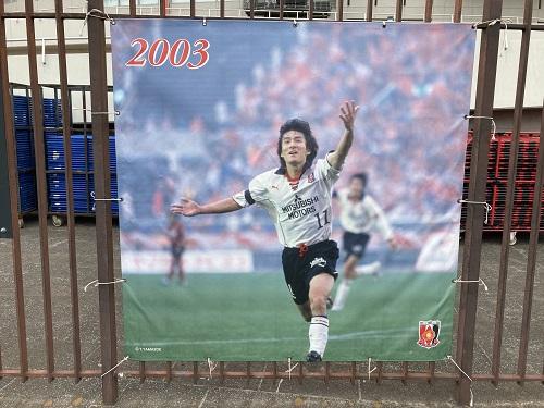 埼スタフラグ2003