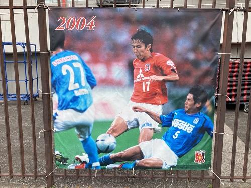 埼スタフラグ2004