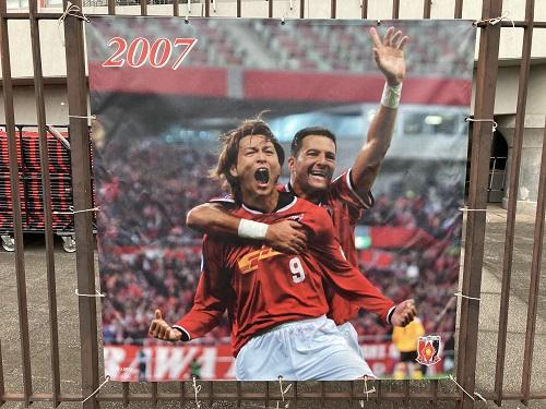 埼スタフラグ2007