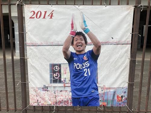 埼スタフラグ2014