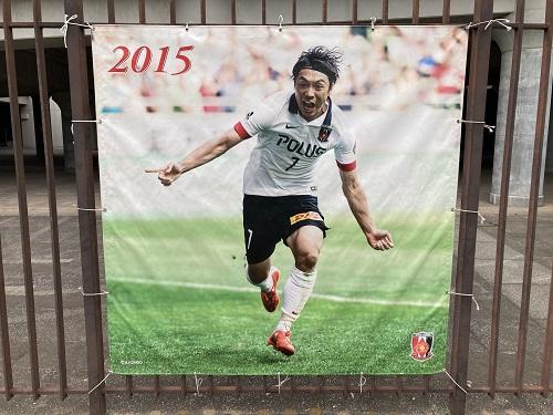 埼スタフラグ2015