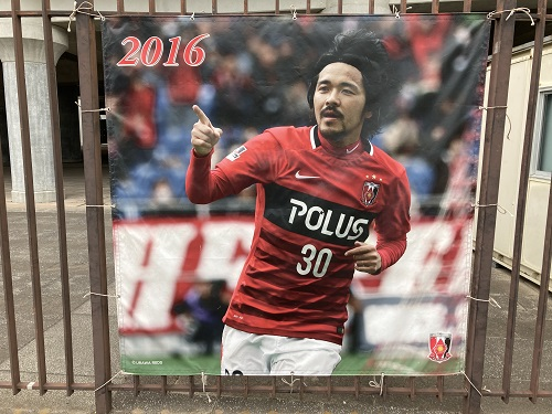 埼スタフラグ2016