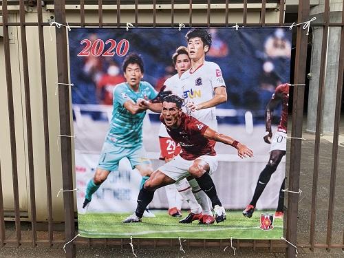 埼スタフラグ2020