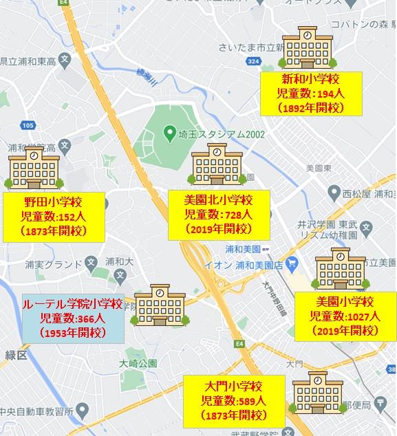 浦和美園の小学校マップ