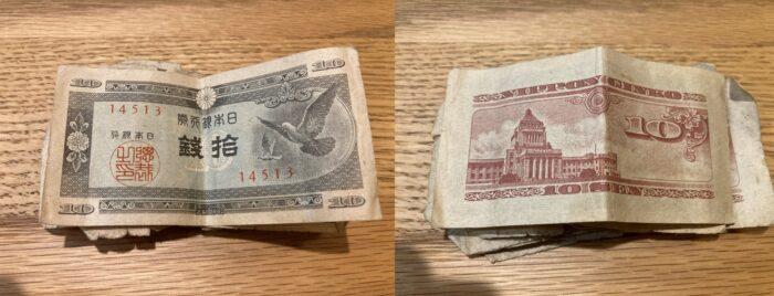10銭札2