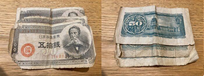 50銭札2